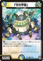 【デュエルマスターズ】「守の甲殻」【C】[DMRP-13]