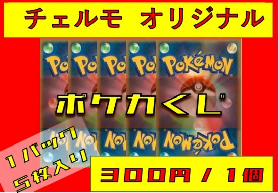 <img class='new_mark_img1' src='https://img.shop-pro.jp/img/new/icons1.gif' style='border:none;display:inline;margin:0px;padding:0px;width:auto;' />チェルモオリジナル ポケモンカード 300円オリパくじ