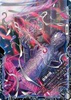 【デュエルマスターズ】破壊の儀|零龍(右下)【MSZ】[DMRP-12]