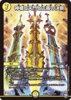 【デュエルマスターズ】神楯と天門と正義の決断【SR】[DMRP-12]