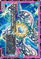 【デュエルマスターズ】*/弐幻キューギョドリ/*【R】[DMRP-12]