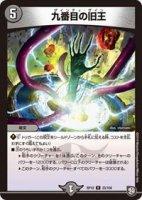 【デュエルマスターズ】九番目の旧王【R】[DMRP-12]