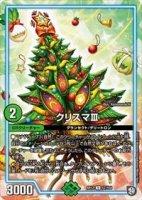 【デュエルマスターズ】クリスマIII【U】[DMRP-12]