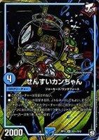 【デュエルマスターズ】せんすいカンちゃん【SE】[DMRP-11]