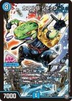 【デュエルマスターズ】カエルB ジャック【SR】[DMRP-11]