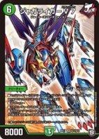 【デュエルマスターズ】ジャガライガーV7【SR】[DMRP-11]