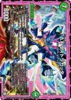 【デュエルマスターズ】ΓΛΧ ヴィトラガッタ【VR】[DMRP-11]