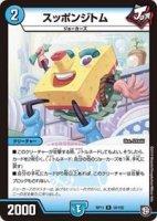 【デュエルマスターズ】スッポンジトム【R】[DMRP-11]