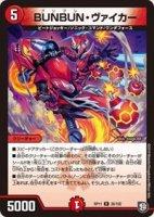 【デュエルマスターズ】BUNBUN・ヴァイカー【R】[DMRP-11]