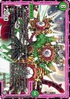 【デュエルマスターズ】ωχニランギドラ【R】[DMRP-11]