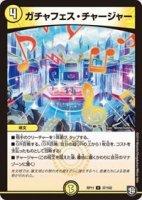 【デュエルマスターズ】ガチャフェス・チャージャー【U】[DMRP-11]