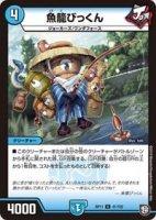 【デュエルマスターズ】魚籠びっくん【U】[DMRP-11]
