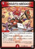 【デュエルマスターズ】ARIGATO-MEGAHIT!【U】[DMRP-11]