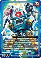 【デュエルマスターズ】メカドクターGr.【C】[DMRP-11]