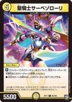 【デュエルマスターズ】聖騎士サーベゾローリ【C】[DMRP-11]
