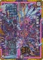 【デュエルマスターズ】大卍罪 ド・ラガンザーク 卍【MAS】[DMRP-10]