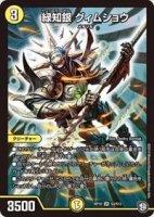 【デュエルマスターズ】緑知銀 グィムショウ 【SR】[DMRP-10]