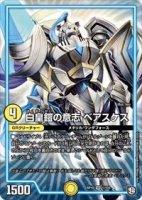 【デュエルマスターズ】白皇鎧の意志 ベアスケス【VR】[DMRP-10]
