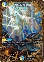 【デュエルマスターズ】魂と記憶の盾【UGC】[DMRP-10]