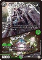 【デュエルマスターズ】終端の闇 ウゴカ・ザルコ 再誕の輝き【R】[DMRP-10]