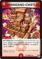 【デュエルマスターズ】MANGANO-CASTLE!【R】[DMRP-10]