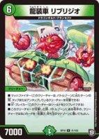 【デュエルマスターズ】龍装車 リブリジオ【R】[DMRP-10]