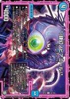 【デュエルマスターズ】*/肆幻ノビアミール/* 【U】[DMRP-10]