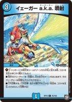 【デュエルマスターズ】イェーガー a.k.a. 噴射【U】[DMRP-10]