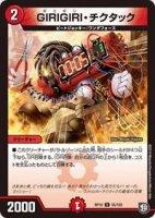 【デュエルマスターズ】GIRIGIRI・チクタック【U】[DMRP-10]