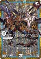 【デュエルマスターズ】The ジョラゴン・ガンマスター【MAS】[DMRP-09]