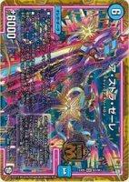 【デュエルマスターズ】ア・ストラ・ゼーレ【MAS】[DMRP-09]