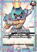 【デュエルマスターズ】Mt.富士山ックス【SR】[DMRP-09]
