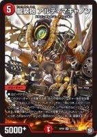 【デュエルマスターズ】龍装砲 アルティマキャノン 【SR】[DMRP-09]