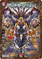 【デュエルマスターズ】禁断の轟速 レッドゾーンX【UGC】[DMRP-09]