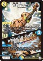 【デュエルマスターズ】音奏 ハイオリーダ|音奏曲第3番「幻惑」【VR】[DMRP-09]