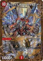 【デュエルマスターズ】ボルメテウス・サファイア・ドラゴン【UGC】[DMRP-09]