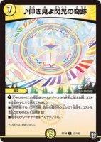 【デュエルマスターズ】仰ぎ見よ閃光の奇跡【R】[DMRP-09]