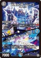 【デュエルマスターズ】凶鬼90号 ゾレーゴ|「大当たり!もう一本!!」【R】[DMRP-09]