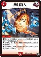 【デュエルマスターズ】行燈どろん【R】[DMRP-09]