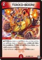 【デュエルマスターズ】TOKKO-BOON!【R】[DMRP-09]