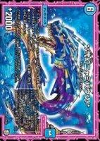 【デュエルマスターズ】*/弐幻ニャミバウン/*【U】[DMRP-09]