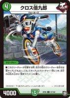 【デュエルマスターズ】クロス倍九郎【U】[DMRP-09]