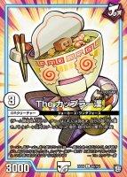 【デュエルマスターズ】The カップラー漢【C】[DMRP-09]