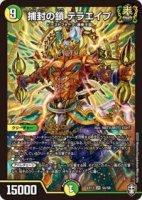 【デュエルマスターズ】捕封の鎖 テラエイプ【SR】[DMEX-13]