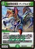 【デュエルマスターズ】地掘類蛇蝎目 ディグルピオン 【VR】[DMEX-13]