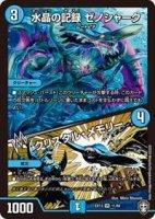 【デュエルマスターズ】水晶の記録 ゼノシャーク クリスタル・メモリー【VR】[DMEX-13]