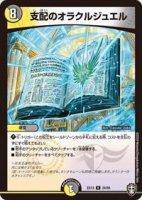 【デュエルマスターズ】支配のオラクルジュエル 【R】[DMEX-13]