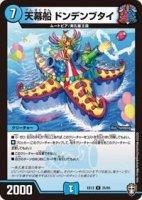 【デュエルマスターズ】天幕船 ドンデンブタイ 【R】[DMEX-13]