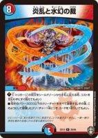 【デュエルマスターズ】炎乱と水幻の裁 【R】[DMEX-13]