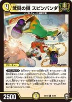 【デュエルマスターズ】武鍵の鎖 スピンパンダ【U】[DMEX-13]